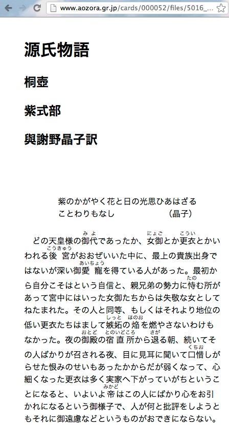 桐壺.jpg